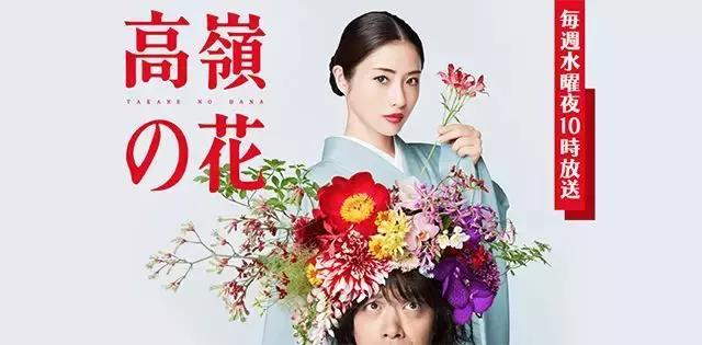 透过《高岭之花》,看日本花道文化