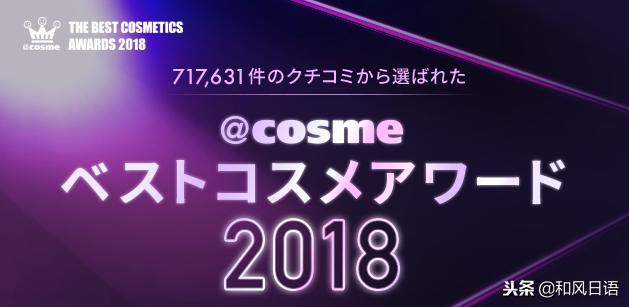 日本妹子都在用这些美容护肤品!2018年cosme年度大赏榜单出炉……