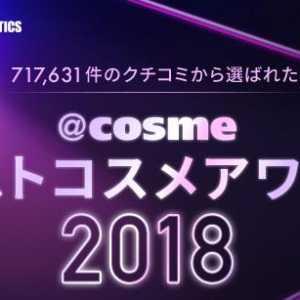 日本妹子都在用这些美容护肤品!2018年cosme年度大赏榜单出炉…… ...