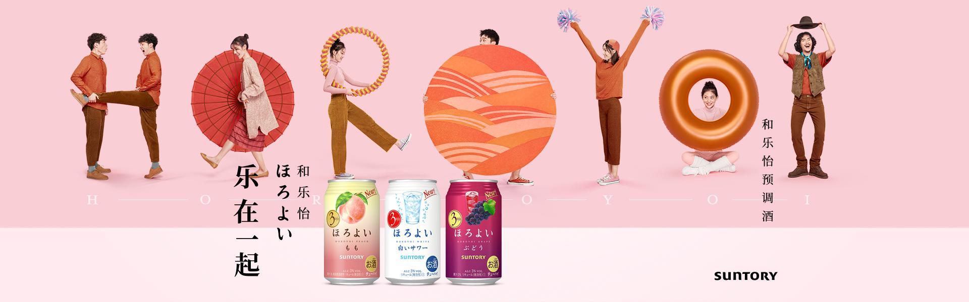 低度酒饮料受欢迎,日本三得利旗下HOROYOI正式进入中国