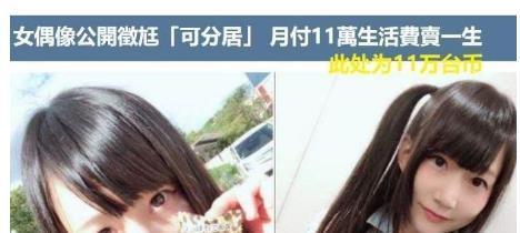 """日本女星公开征婚""""男方需月付2.5万"""", 网友想找个提款机"""