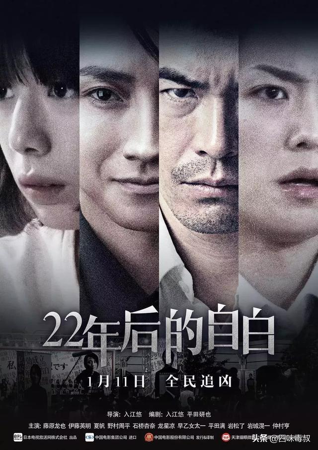 日本高分悬疑片《22年后的自白》映照社会现实