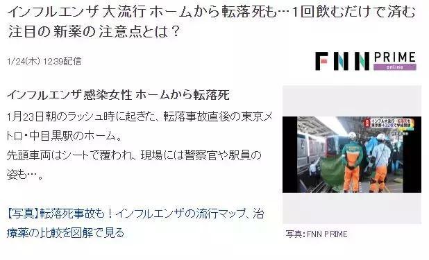 日本爆发超大规模流感疫情,为您送上最完整的流感预防秘籍