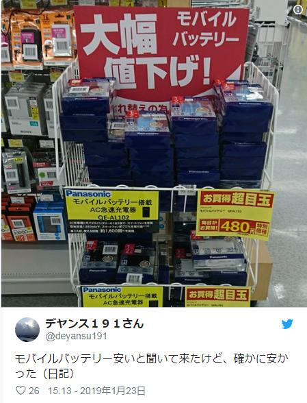 日本移动电池安全认证PSE标2月1日起启动 各品牌充电宝白菜价卖疯