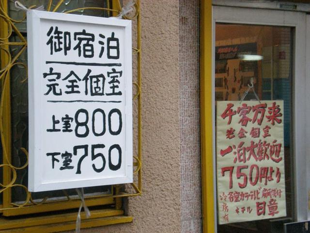 走进日本三大贫民街区:大阪釜崎、东京山谷以及横滨寿町