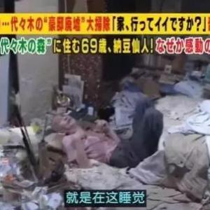"""日本节目街采 遇到个""""宝藏级""""女孩 太长脸了!"""