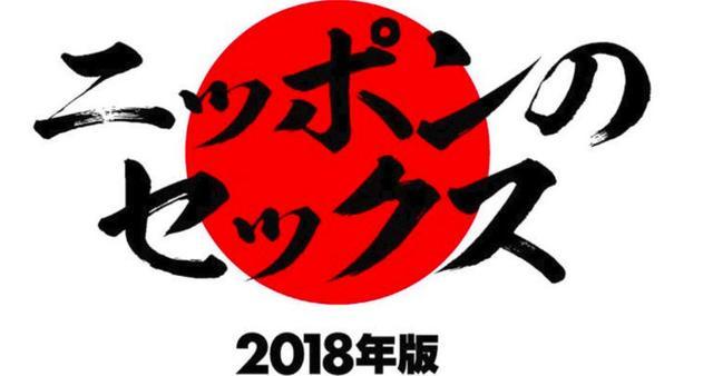 日本2018年「性事调查报告」出炉,这个地区劈腿率最高……