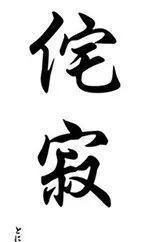 """日本美学里的""""侘寂"""",在生活中为何如此风靡?"""