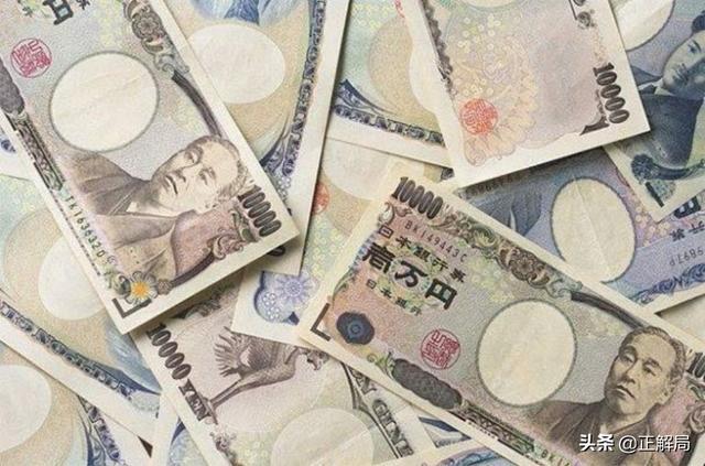 日元改头换面,透露了日本的一个大秘密