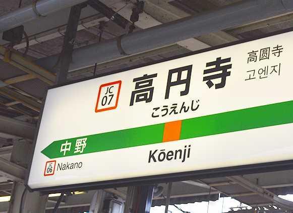 这十六条东京街道 不是每条街道都适合你……