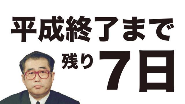 """平成还剩7天,日本人却对""""超长黄金周""""喜忧参半"""