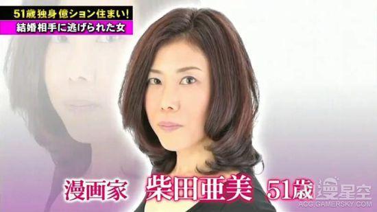 日本女漫画家抱怨生活空虚:单身住豪宅 穷到只剩钱
