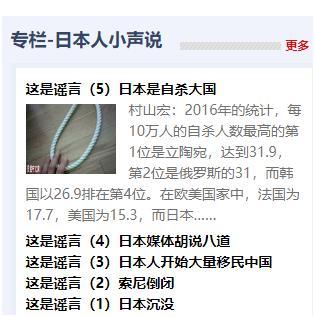 """日媒:""""日本自杀率全球最高""""是中国流传的谣言"""