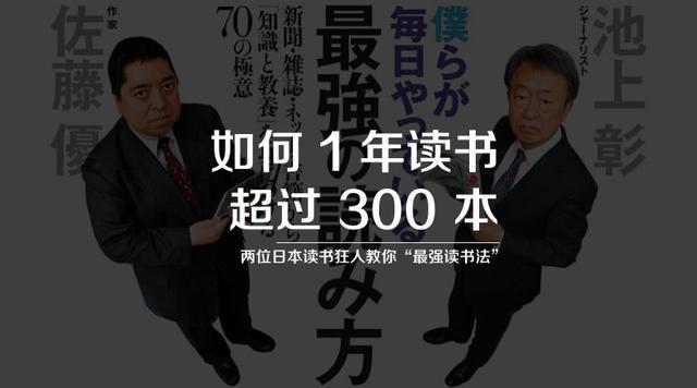 如何一年读书超过 300 本书?两位日本读书狂人教你最强读书法