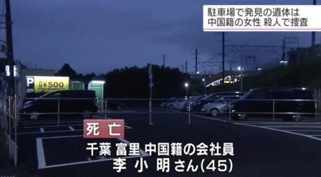 """日媒:在日本被杀中国女职员生前曾提到""""感觉被人威胁"""""""