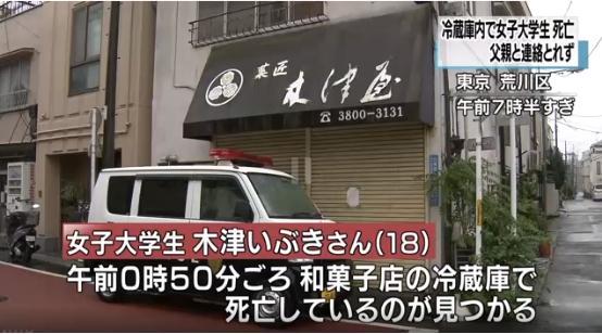 东京又发生离奇凶案,真实比推理小说更惊恐