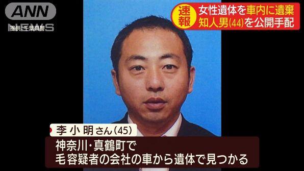 日本停车场内发现女尸 警方通缉中国籍社长(图)