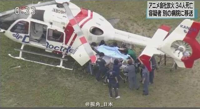 京都纵火男子乘直升机转院至大阪 纵火事件过程CG还原
