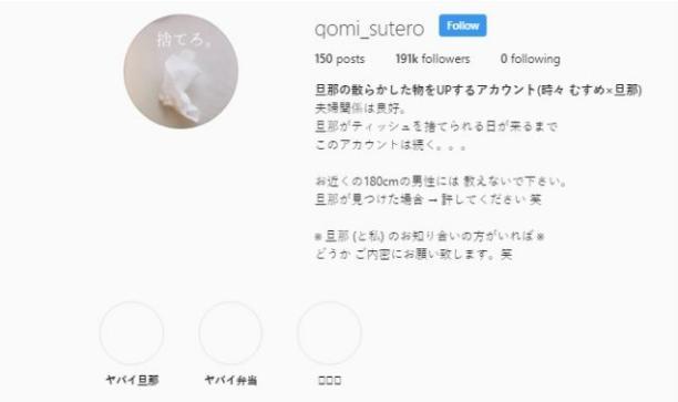 日本男子生活邋遢被老婆在INS上曝光,吸粉19万却毫不知情