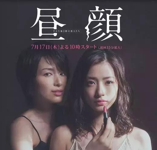 昼颜:禁忌之爱,日本下午三点出轨的家庭主妇们