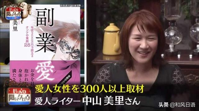 日本女生间流行的赚钱方法被曝光,小三成了最受欢迎的兼职 ...