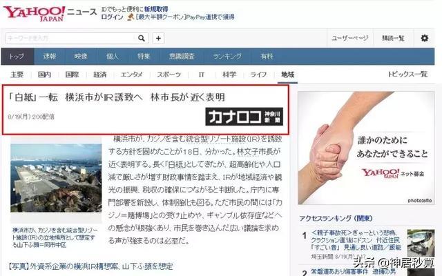 赌场经济争夺白热化,横滨宣布要和大阪争夺赌场主办权