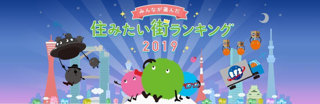 """2019年日本""""最想居住的街道""""排行榜出炉,吉祥寺不是第一?"""