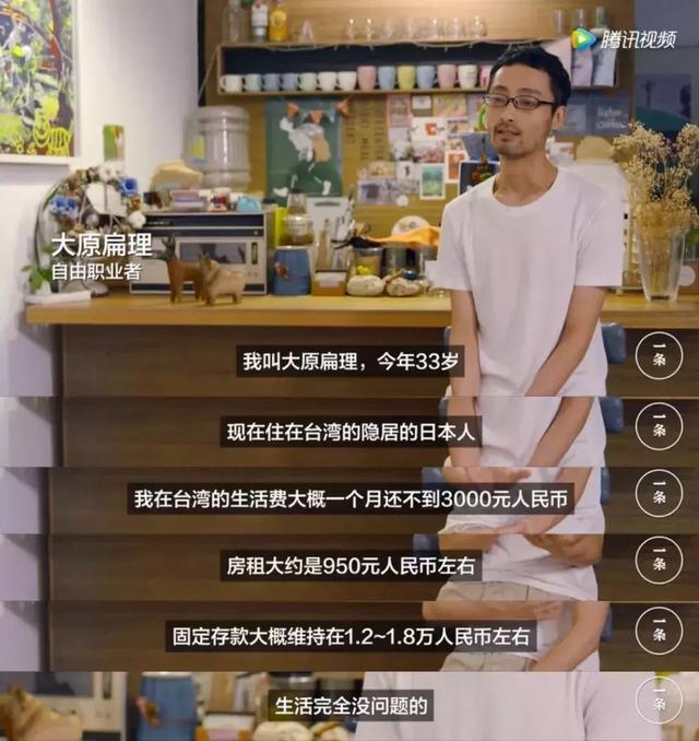 """隐居的33岁日本青年:""""人类早期没有工作时,就活不了吗?"""" ..."""