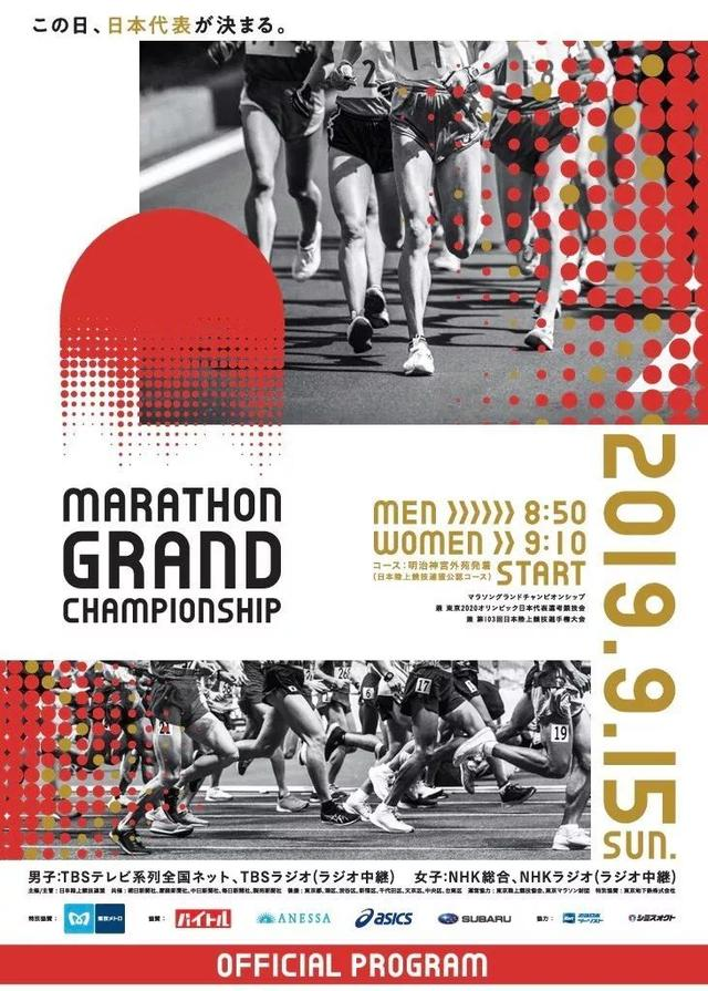 MGC丨疯狂的日本马拉松奥运选拔赛