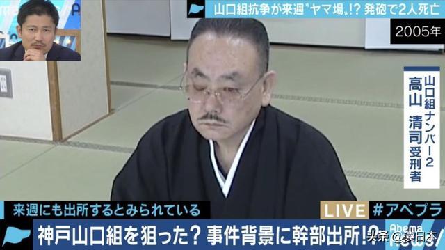 山口组的那个男人终于回来了,日本警方也开始陷入深深地担忧 ...