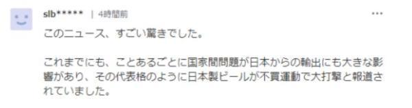 """日本出口韩国啤酒销量减少99.9% 日网友""""炸锅"""""""
