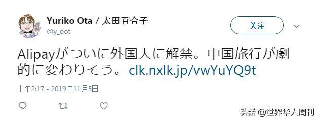 日本网友:支付宝终于解禁了!我爱中国