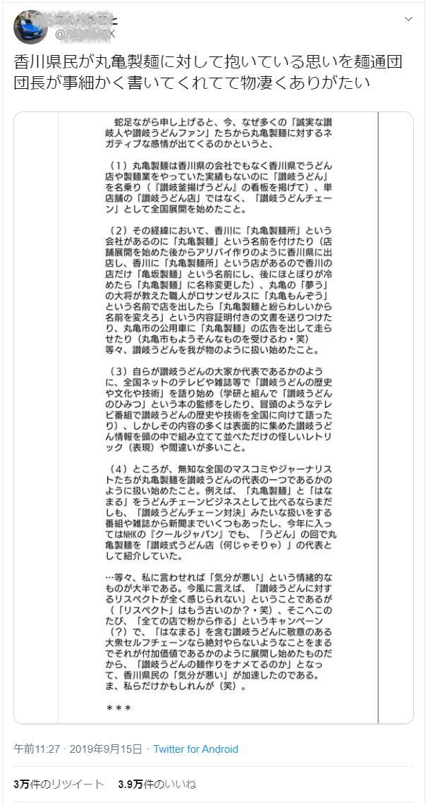 """只因一条推特,日本民众竟开始""""抨击丸龟制面""""?"""