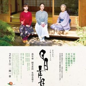 100分钟,看完一位日本女孩10年生活,《日日是好日》教你活不渣 ...