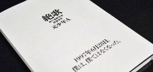 日本小学生放学路上遭割喉,14岁嫌疑人:就想杀个人,是谁都行