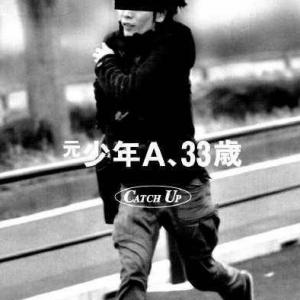 日本小学生放学路上遭割喉,14岁嫌疑人:就想杀个人,是谁都行 ...
