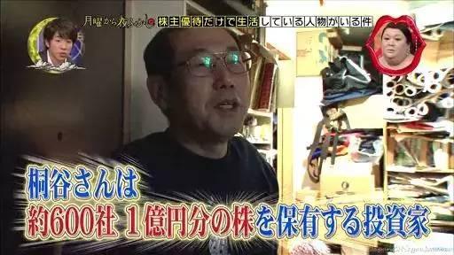 这位大叔红遍日本:有钱人的生活就是这样 平凡、朴实且枯燥