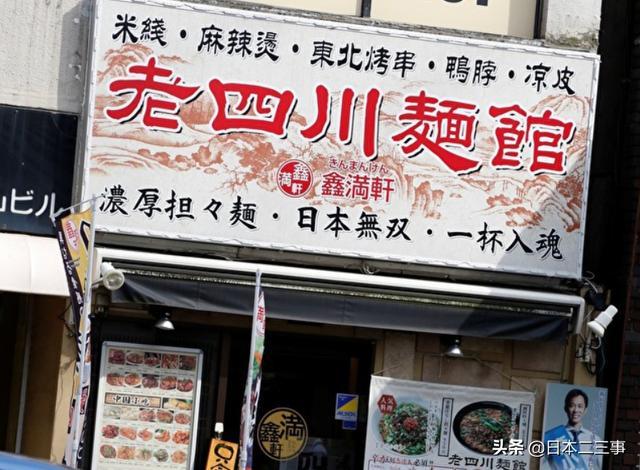 """被留学生改变的日本街道:又一地方将成""""唐人街"""""""