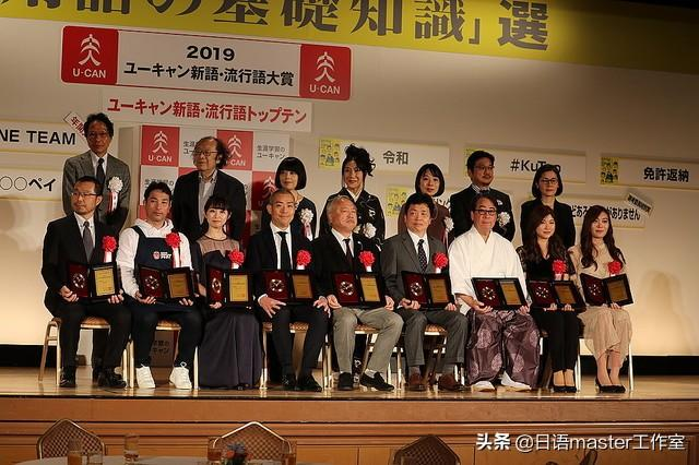 2019年日本十大流行语