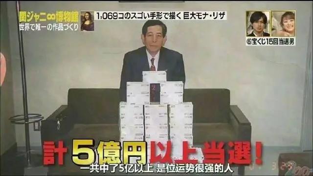 日本高龄老人连中15次彩票,电视台争相采访,终于说出招财秘诀 ...