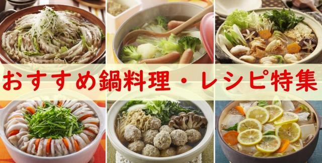 日本人最爱吃的4种火锅,冬天就该这么吃啊