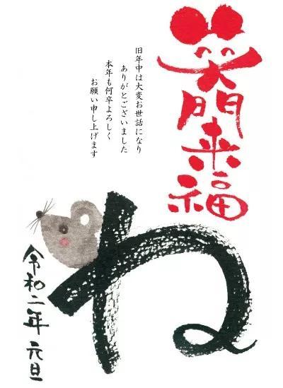 日本的卡哇伊鼠年海报,日本人的十二生肖,嗯,果然卡哇伊 ...