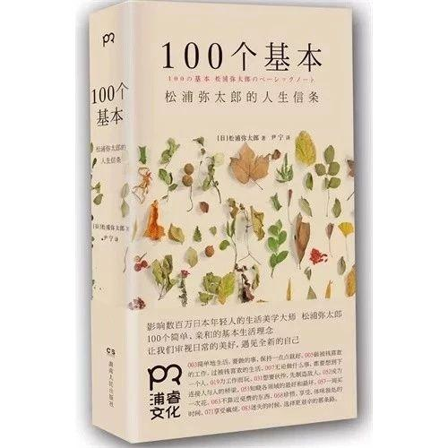 """全日本""""最懂生活的男人"""",写出的100个人生信条,太实用了 ..."""