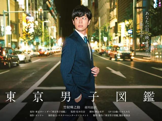 《东京男子图鉴》:没有理想的人不伤心