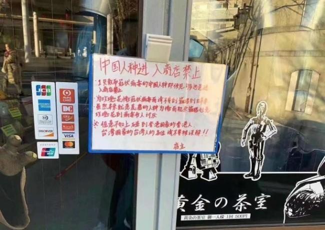 """""""禁中国人进入""""日本商店竟公然辱华?(图)"""