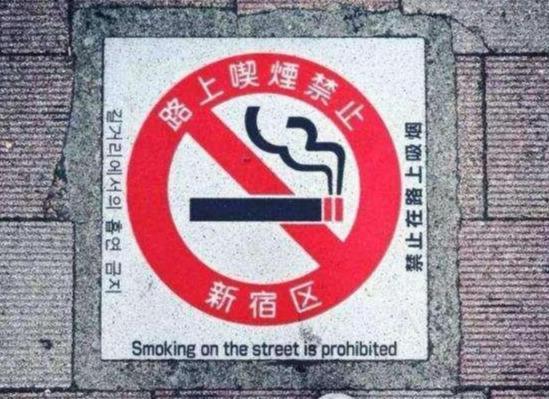 2020年4月起,日本餐厅全面禁烟