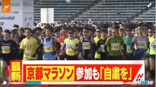 日本呼吁两千中国人弃跑东京、京都马拉松,补偿是……