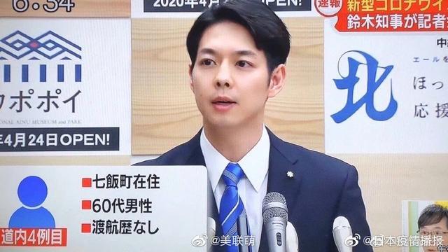 有颜值担当,穷苦出身的38岁北海道知事凭什么成为日本新晋男神? ...