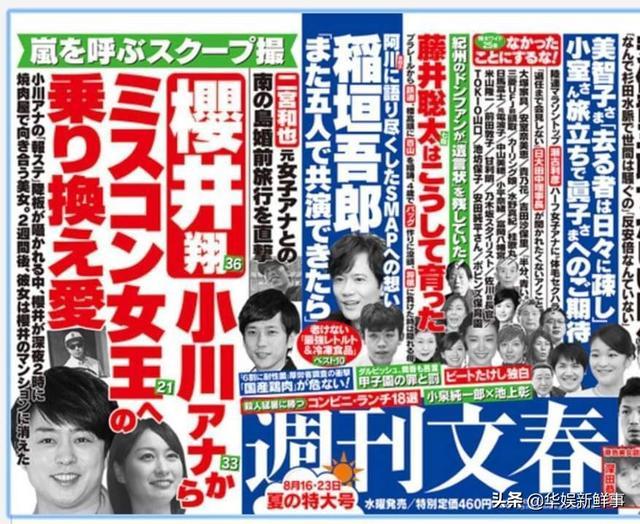 日本《周刊文春》:樱井翔脚踏两条船,深夜带美女回家