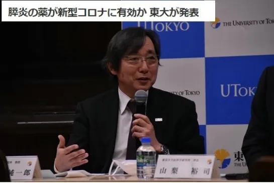 东京大学宣布已找到阻止新冠病毒的入侵的药物